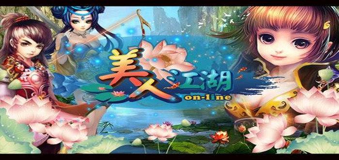 美人江湖所有版本大全