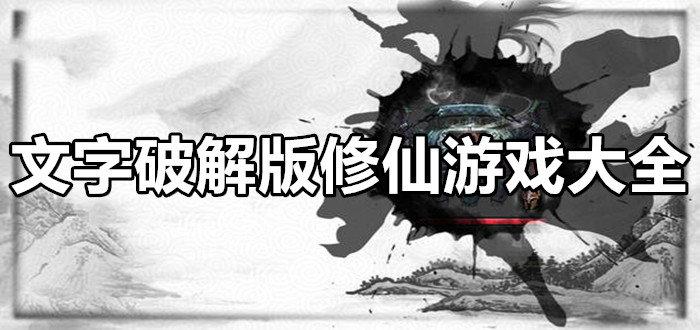文字破解版修仙游戲大全