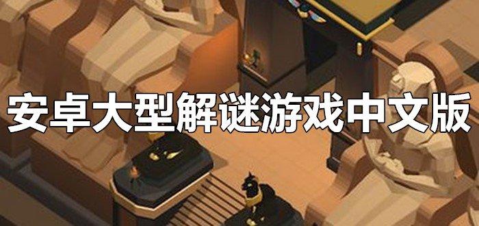 安卓大型解謎游戲中文版