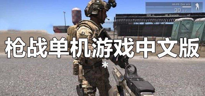 槍戰單機游戲中文版