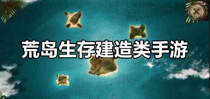 荒島生存建造類手游