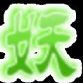夢幻封妖傳5破解版