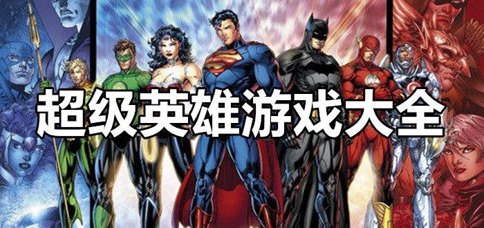 超級英雄游戲大全