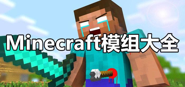 Minecraft模组大全