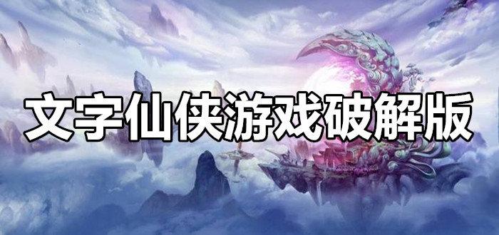 文字仙侠游戏破解版