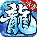 冰雪复古传奇之龙城秘境1.1.4