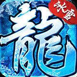 冰雪复古传奇手游官网版
