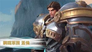 lol手游中文版圖3