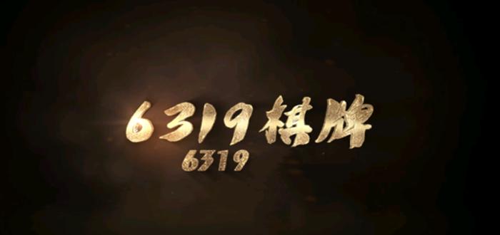 6319棋牌所有版本