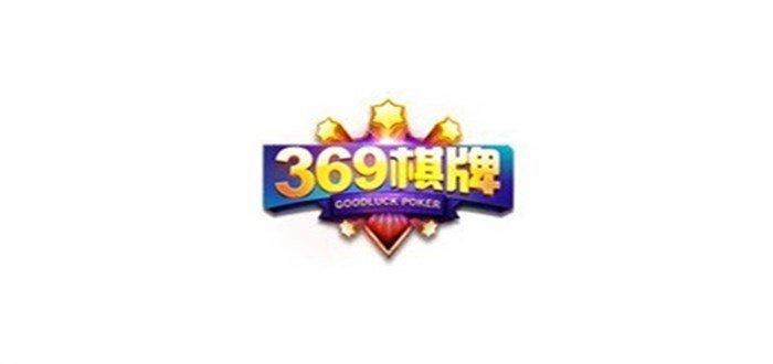 369棋牌所有版本