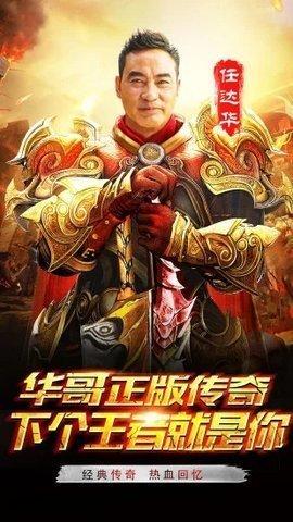 华哥传奇手游图1