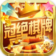 冠绝棋牌app