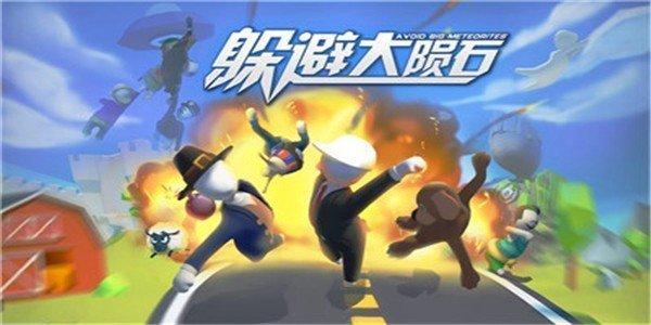 躲避大陨石中文版图1