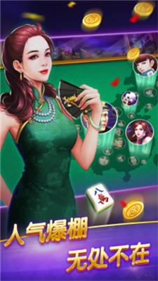 梅河大嘴棋牌手机版图1