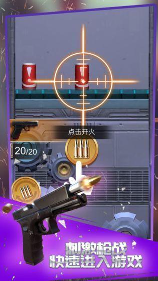 疯狂枪战3D图3