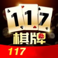 117棋牌官网版