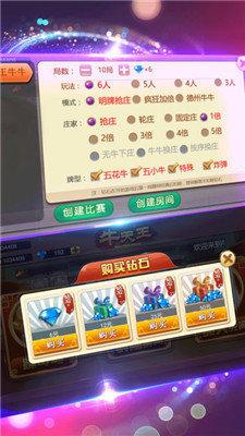 牛天王棋牌官网版图3