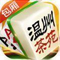 温州茶苑千变双扣记牌器