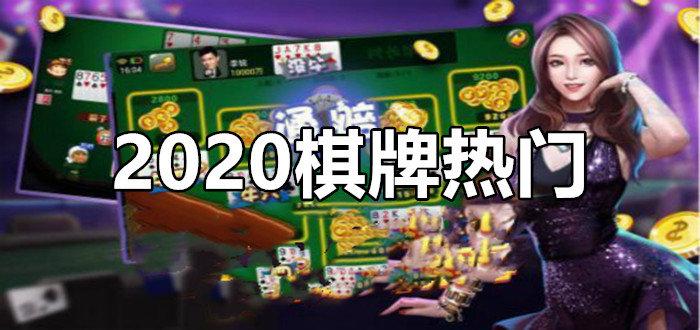 2020棋牌热门