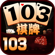 103棋牌手机版
