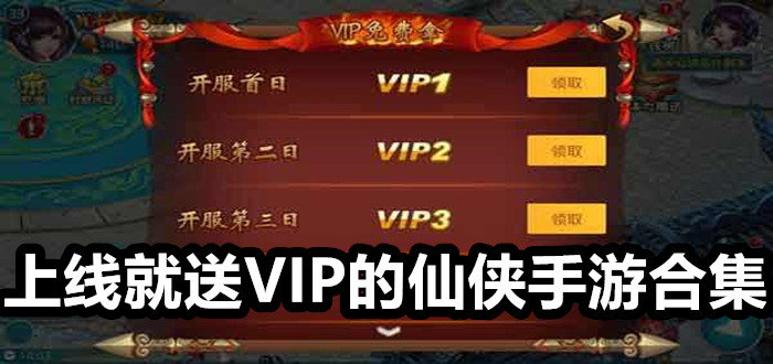 上线就送VIP的仙侠手游合集