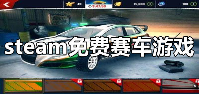 steam十大免费赛车游戏