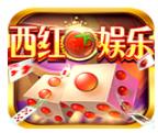 西红柿娱乐棋牌