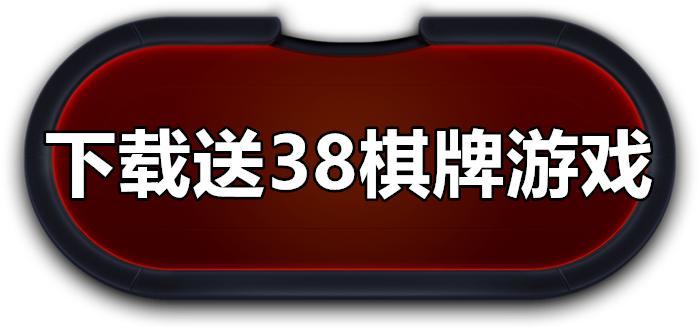 下载送38棋牌游戏