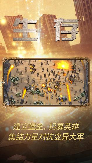 末世守卫图3