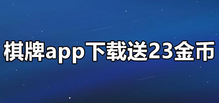 棋牌app下载送23金币