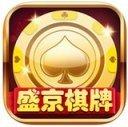 盛京棋牌游戏