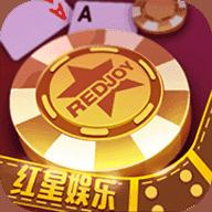 红星娱乐棋牌游戏