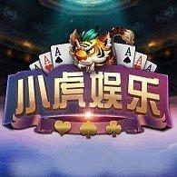 小虎娱乐棋牌