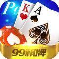 99棋牌平台官网版