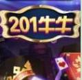 201牛牛棋牌娱乐