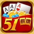 51棋牌游戏新版