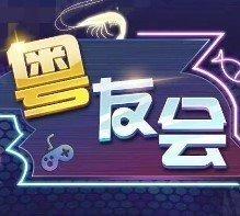 粤友会鱼虾蟹最新版