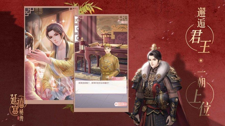 延禧宫秘传图1