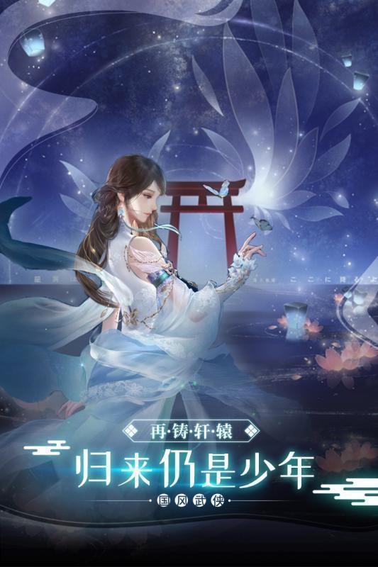 剑仙轩辕志图5