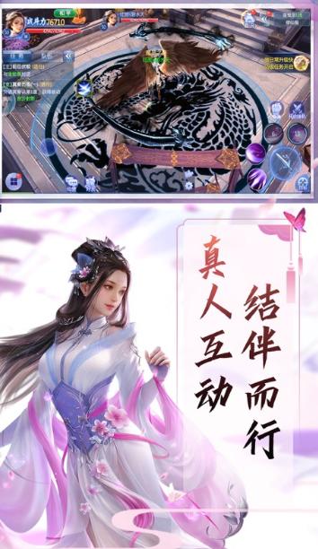 九幽仙穹图2
