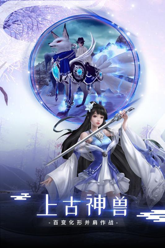 剑仙轩辕志图1
