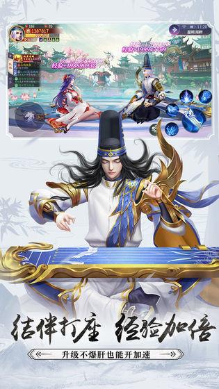 刀剑情缘手游图1