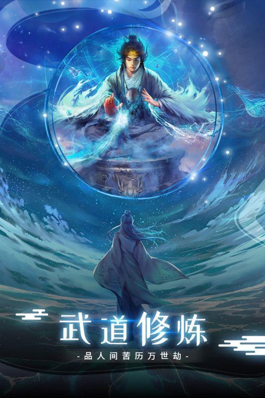 剑仙轩辕志图3