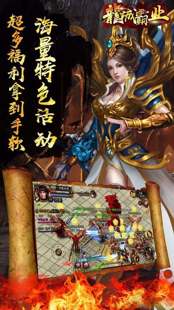 龙城霸业复古图2