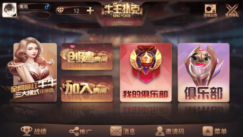 牛王扑克官网版图1