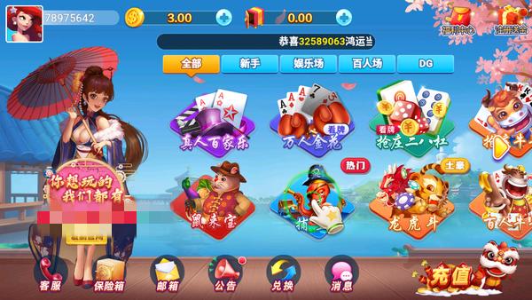 花朝棋牌官网版图3