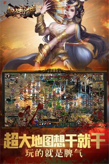 血战沙城图3