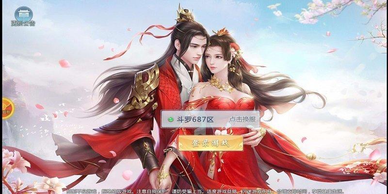 恋仙诀红包版图2
