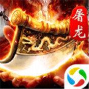 1377龙城战歌之蓝月至尊版