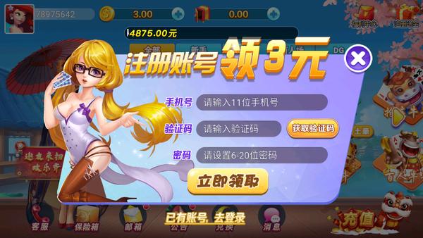 花朝棋牌官网版图2